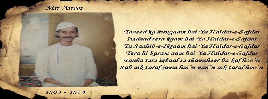 A Section About Mir Anees, Dabeer tributes Anees, Dabeer tributes Mir Anees, Mir Anees, Mir Anees poet, Mir Anees poetry, Mir Anees tributes, Mir Anees.Meer Anees, Mir Babar Ali Anees, Mir Babar Ali Anis, Mirza Dabeer tributes Mir Anees, poetry, Syed Taghi Abedi, Tajzia, Tajzia Yadgar-e-Anees, Tajzia Yadgar-e-Anis, urdu poet,Mir Anees Grave