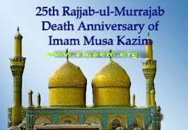 saying of imam musa kazim,Rajab 25,25 of Rajab,Islamic Teaching,Islamic Date,Do Not forget,teaching of islam,