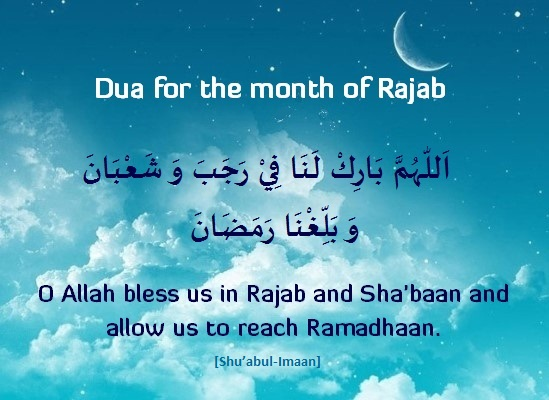 Rajab,Saying of Holy Prophet (P.B.U.H),Islamic Teaching,Islam,Muslims,Muslim,Islamic Saying,Dua of Rajab,prayers of Rajab,