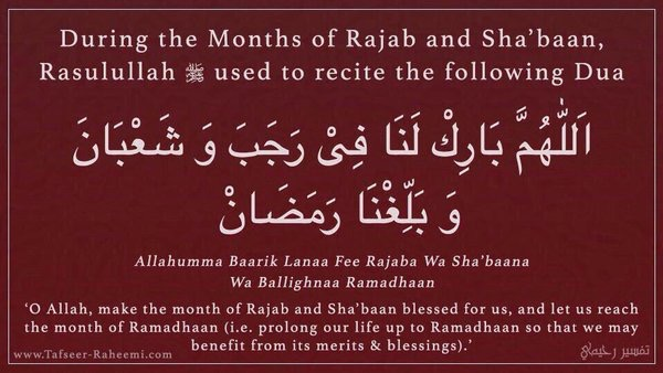 The Dua Of Rasullulah(saw) In The Month Of Rajab And Shaban,The Dua,In The Month Of Rajab And Shaban,The Dua In The Month Of Rajab And Shaban,Rajab And Shaban,Rajab,Shaban,Islamic Months,Holy Prophet sayings,Holy Prophet sayings,