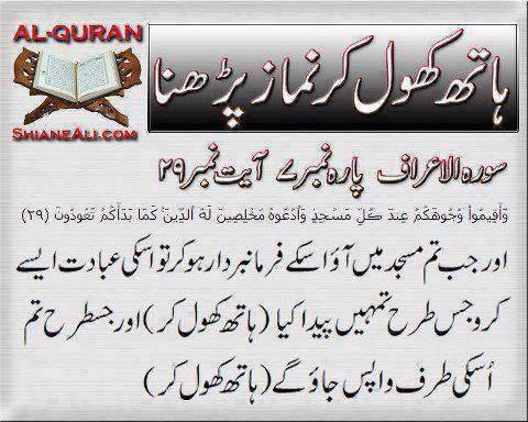 Quran Namaz 24