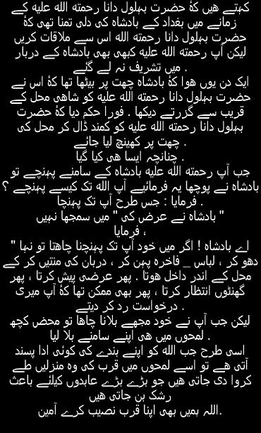 Behlol Dana, book, Imam Jafar Sadiq, Imam Musa Kadhim, islam, judge, judge and scholar, muslim, muslims, scholar, Sufi, video, Wahab bin Amr