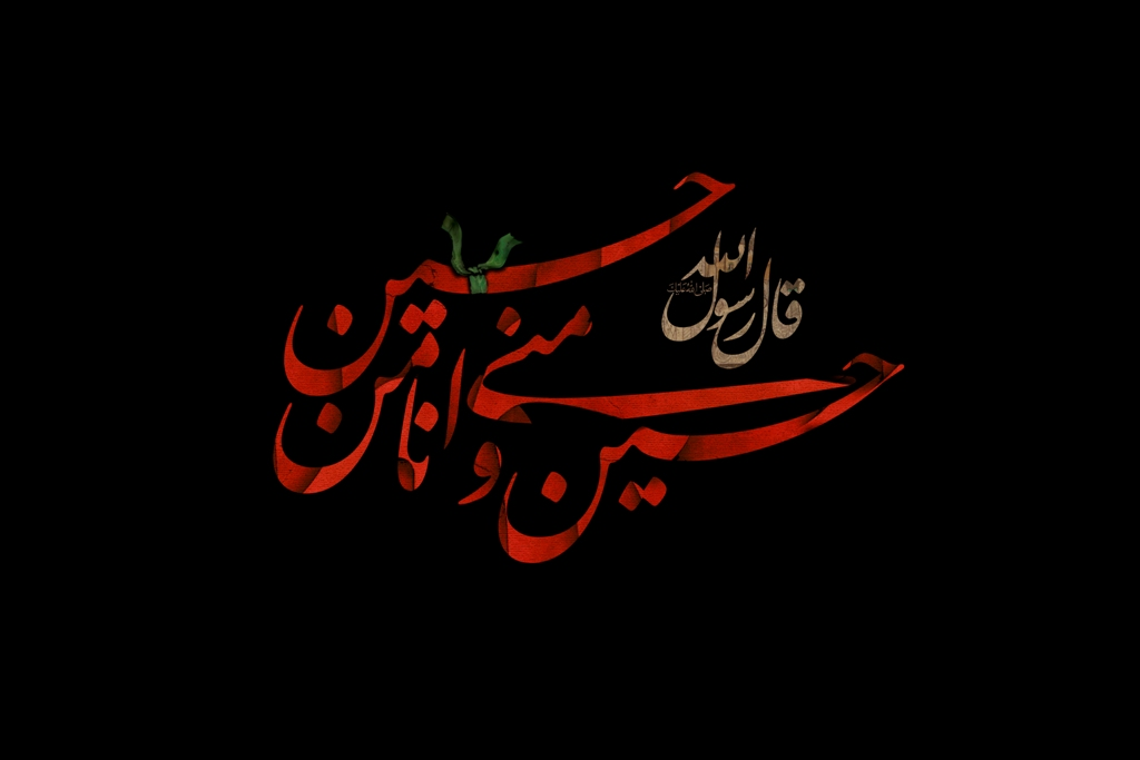 Do not forget , Imam Hussain ,saying of holy prophet,Holy Prophet (P.B.U.H),saying of Prophet (P.B.U.H),islam,muslim,muslims,Hadith e Rasool Allah s.a.w.w,Hadith e Rasool Allah