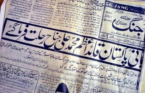11th September Death Anniversary of Great Jinnah