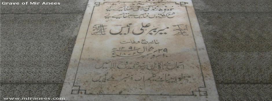 A Section About Mir Anees, Dabeer tributes Anees, Dabeer tributes Mir Anees, Mir Anees, Mir Anees poet, Mir Anees poetry, Mir Anees tributes, Mir Anees.Meer Anees, Mir Babar Ali Anees, Mir Babar Ali Anis, Mirza Dabeer tributes Mir Anees, poetry, Syed Taghi Abedi, Tajzia, Tajzia Yadgar-e-Anees, Tajzia Yadgar-e-Anis, urdu poet