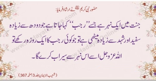[Image: Hadith-about-Rajab.jpg]
