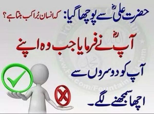 Saying Of Hazrat Ali,ImamAli,Hazrat Ali,Islam,muslims,Muslim,Urdu,Saying Of Hazrat Ali Urdu,Saying Of Hazrat Ali in Urdu